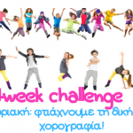 χορος παιδια