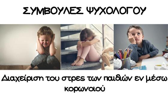στρες παιδιών