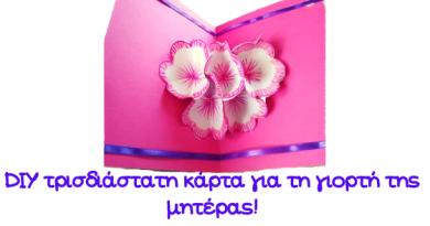 κάρτα γιορτή μητέρας