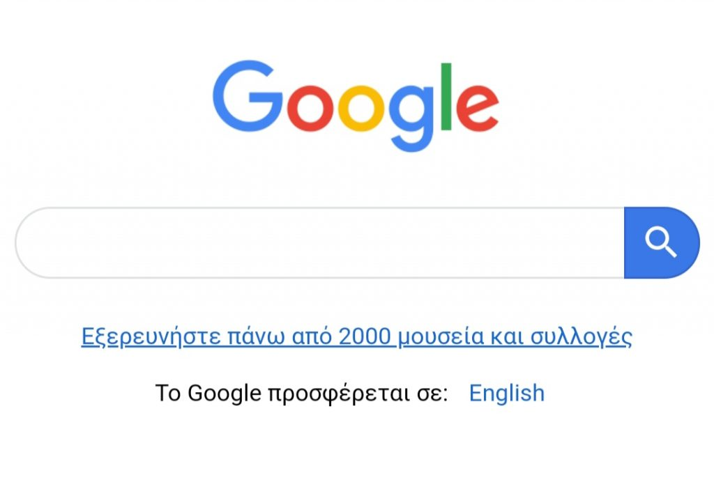 google μουσεία