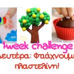 1 week challenge πως φτιαχνω πλαστελινη