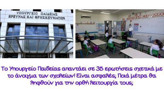 ανοίγουν σχολεία άνοιγμα σχολείων